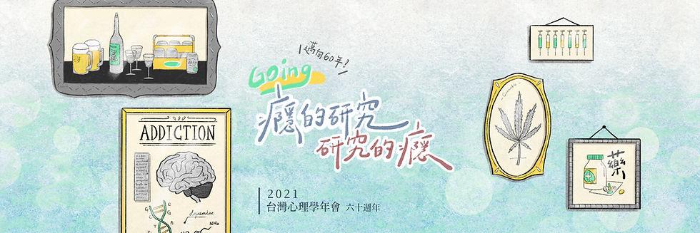 2021主視覺