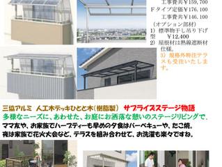 二階のベランダにテラスをプラスしませんか。-横濱テック