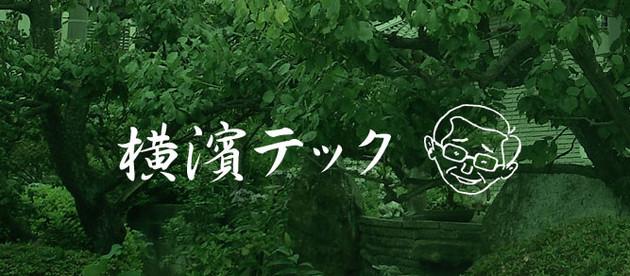 新着情報 -横濱テック
