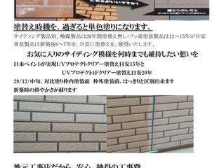 高意匠サイディングの塗り替えもお任せください。-横濱テック
