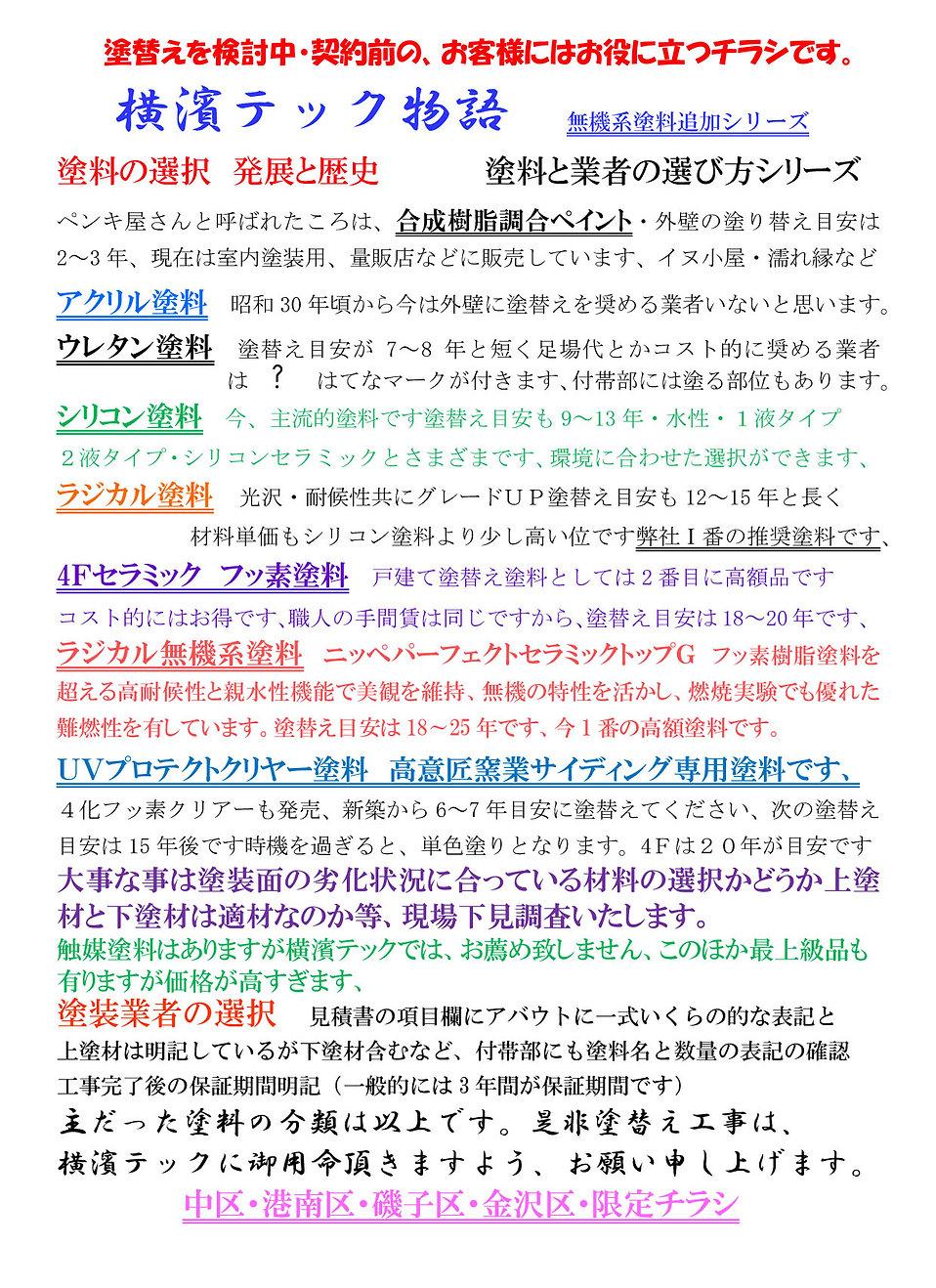 4_erabikata_radical2.jpg