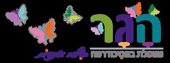 לוגו הגר רטנר