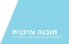 Studio Tiltan סטודיו תלתן - שטראוס עלית גרופ עיצוב גרפי