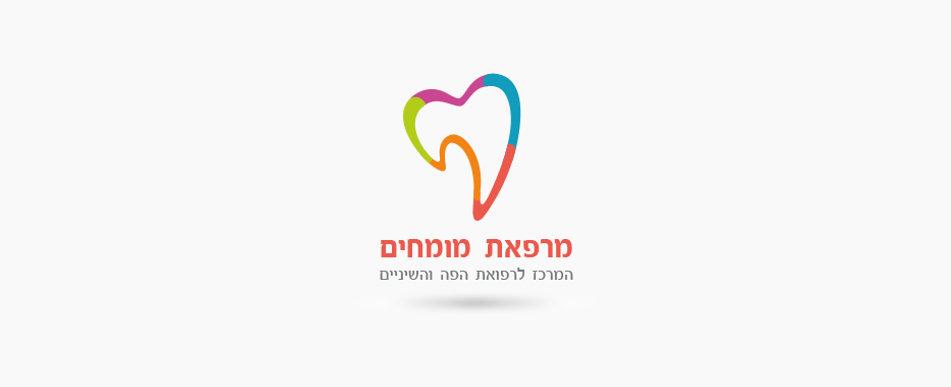 מרפאת המומחים המרכז לרפואת הפה והשיניים