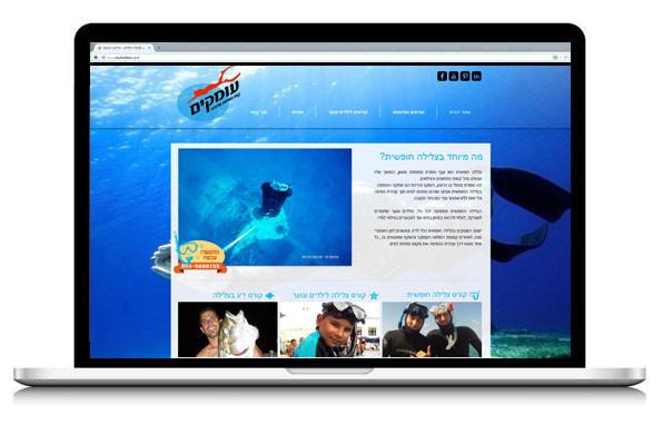עיצוב ובניית אתר חדש לעומקים - בית ספר לצלילה חופשית