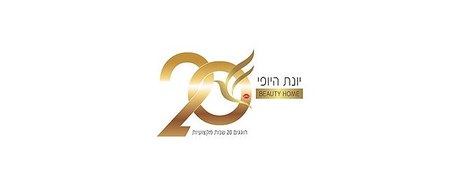 יונת היופי לוגו 20 שנה