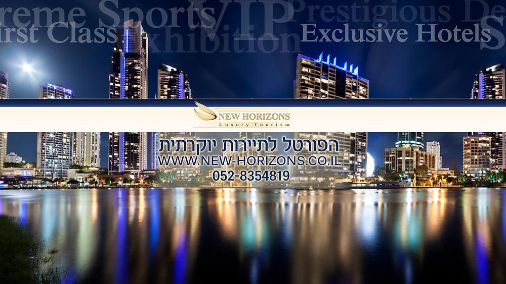 New horizons -Luxury Tourism פורטל הבית לתיירות יוקרתית בישראל