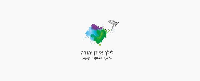 לילך-אייזן-יהודה.png