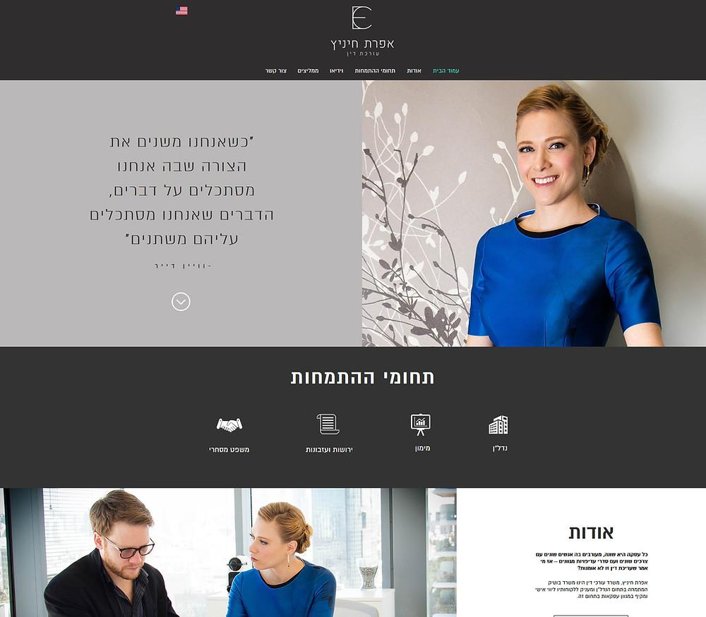 """סטודיו תלתן - עיצוב אתר וויקס לעו""""ד אפרת חיניץ"""