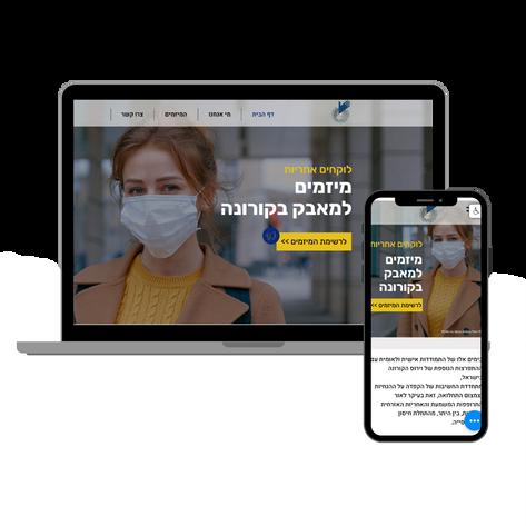המועצה הישראלית להתנדבות - מיזמים למאבק בקורונה