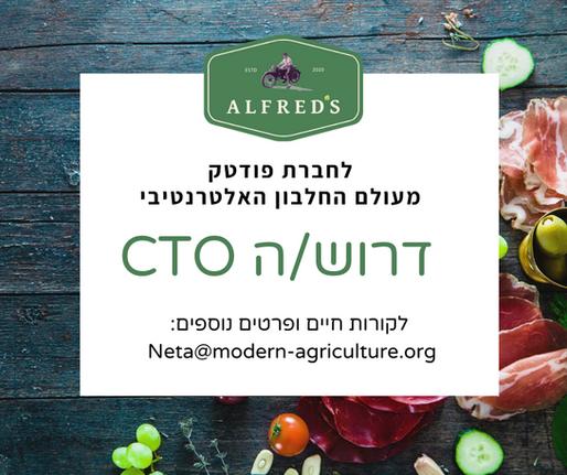פוסט לפייסבוק- העמותה לחקלאות מודרנית (2