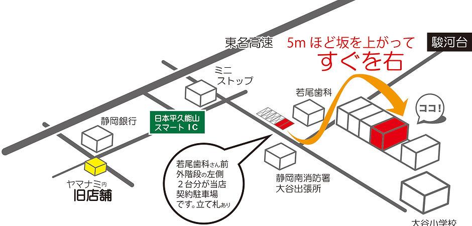 静岡サロン新駐車場MAP.jpg