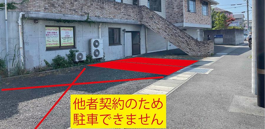 静岡サロン新駐車場外観1.jpg