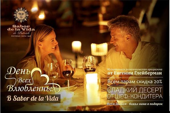 14 фе Sabor de la Vida de Patrickевраля - День Всех Влюбленных в ресторан