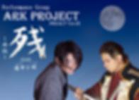 残~外伝~運命と礎 広告画像2(WEB用).jpg
