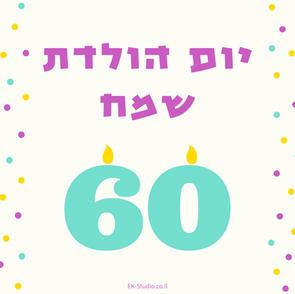 ברכת יום הולדת שמח לגיל 60