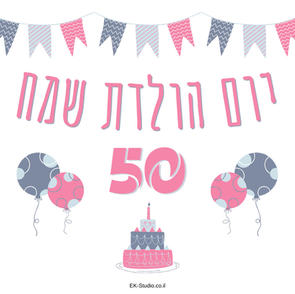 יום הולדת שמח 50