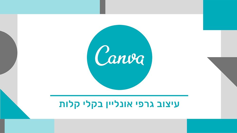 קנבה - עיצוב גרפי אונליין