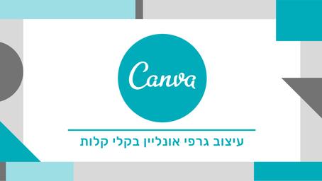 קנבה - אתר לעיצוב גרפי אונליין בו תוכלו לעצב הכל לבד ובחינם