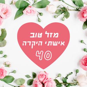ברכה ליום הולדת 40 לאישה