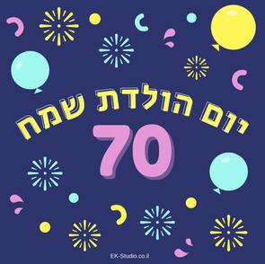 ברכת יום הולדת שמח לגיל 70