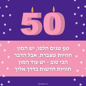 ברכה לחברה בת 50