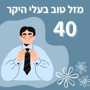 ברכה ליום הולדת 40 לבעל