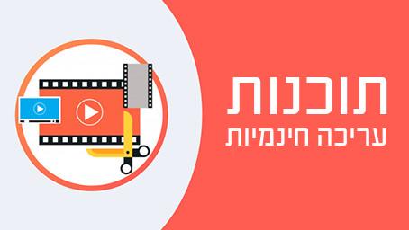 תוכנות לעריכת וידאו