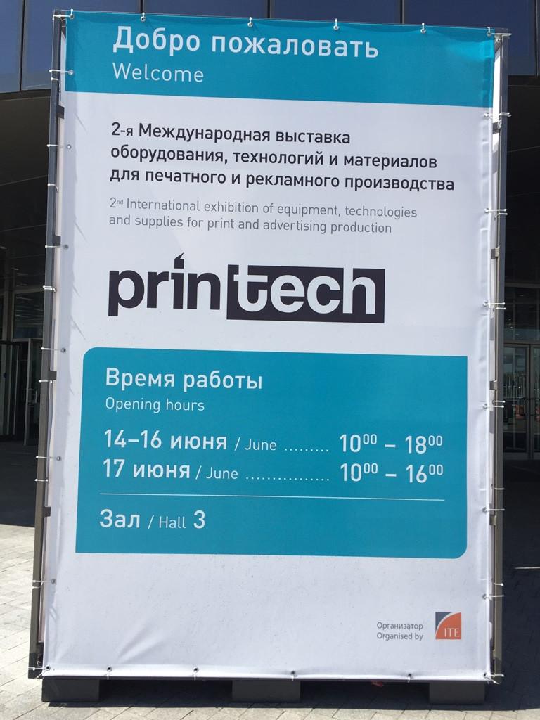 Trade Show Printech 2016