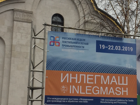 Inlegmash 2019, the Russian Textile Industry Week