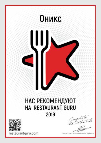 """Ресторан """"Оникс"""" рекомендуют на Restaurant Guru"""