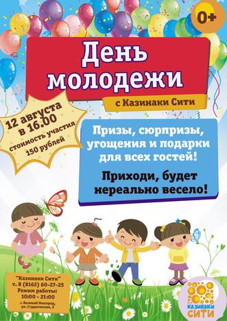 """День молодежи в """"Казинаки Сити"""""""