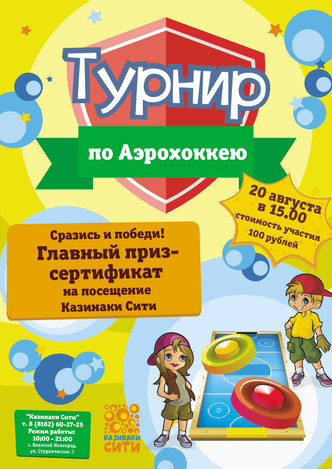 """Турнир по аэрохоккею в """"Казинаки Сити"""""""