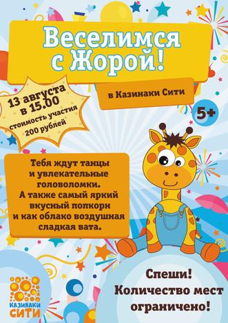 Развлекательная программа с жирафом Жорой