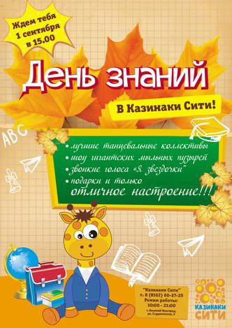 """День Знаний в """"Казинаки Сити"""""""