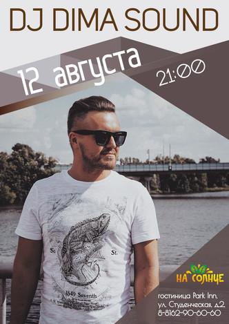 """DJ Dima Sound в ресторане """"На Солнце"""""""