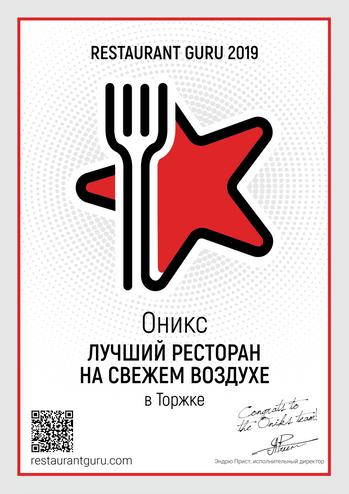 """""""Оникс"""" лучший ресторан на свежем воздухе 2019"""