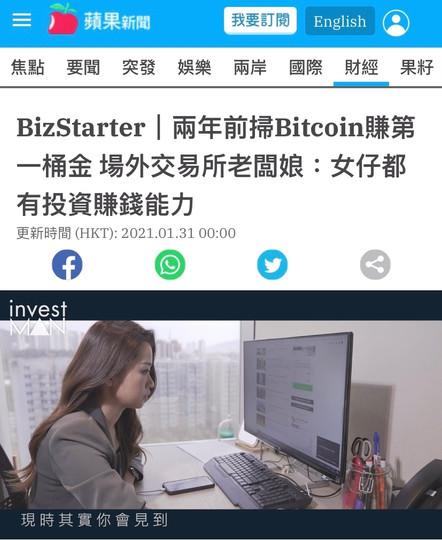 蘋果日報BizStarter訪問