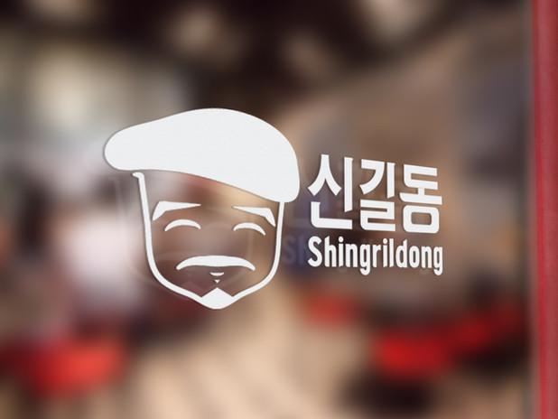 新吉洞 Shingrildong
