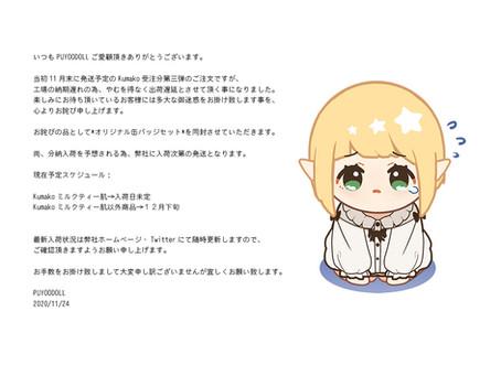 Kumako受注販売第三弾発送遅延のお知らせ