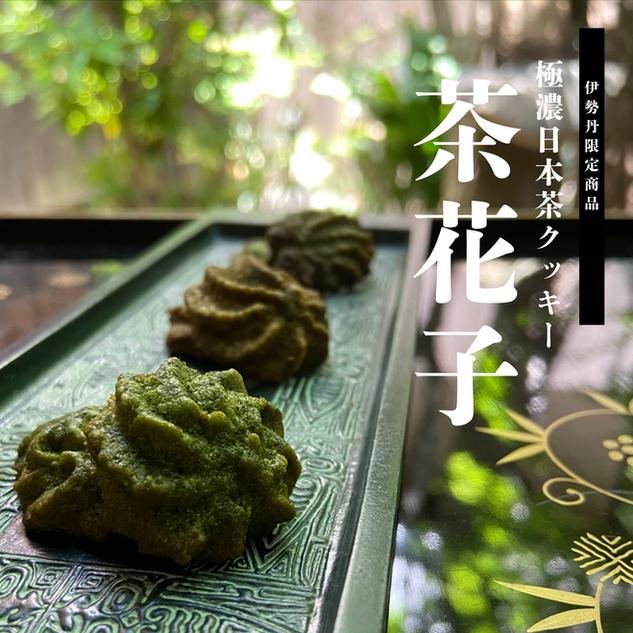 茶花子Home.png