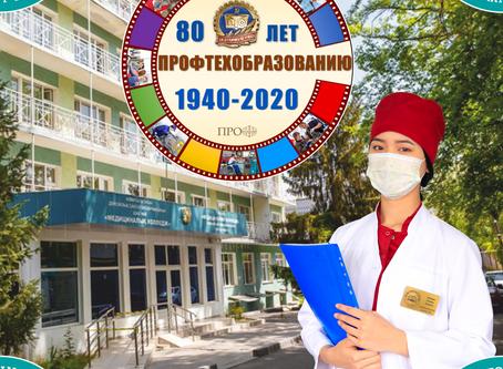 Техникалық және кәсіптік білім беру жүйесінің 80 жылдығы!