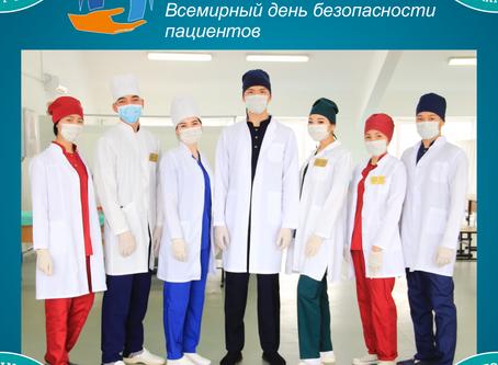 17 қыркүйек - Дүниежүзілік пациенттердің қауіпсіздігі күні