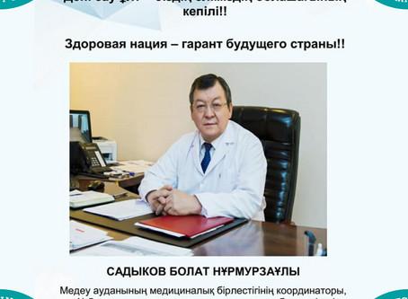 Коллектив колледжа поддерживает кандидатуру главного врача ГКБ №5 Садыкова Болата Нұрмурзаұлы