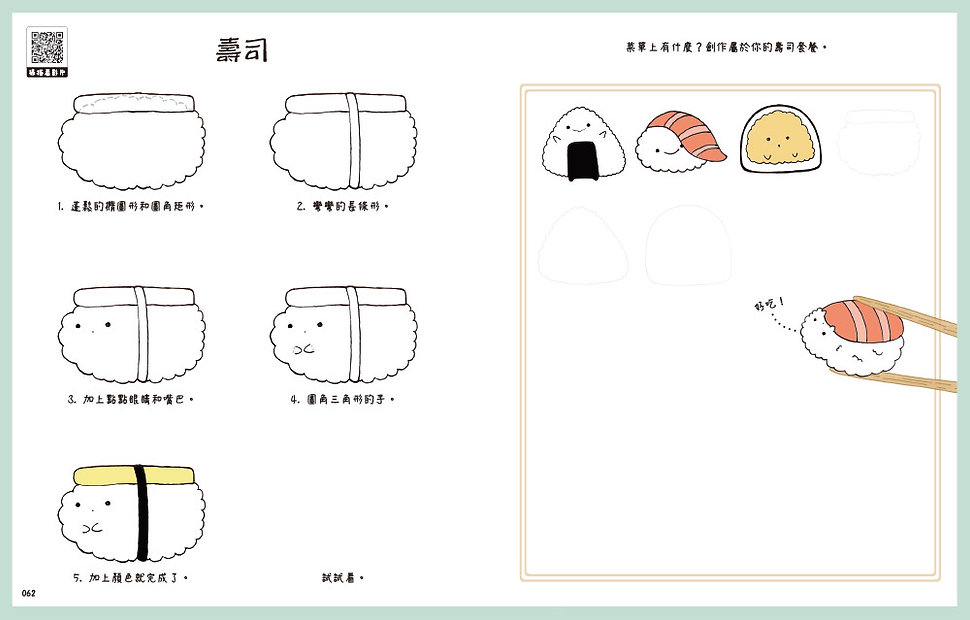 sushi step by step.jpg