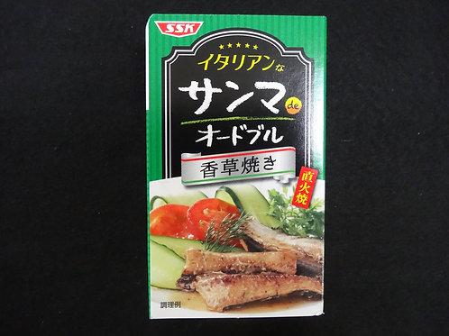 サンマdeオードブル 香草焼き