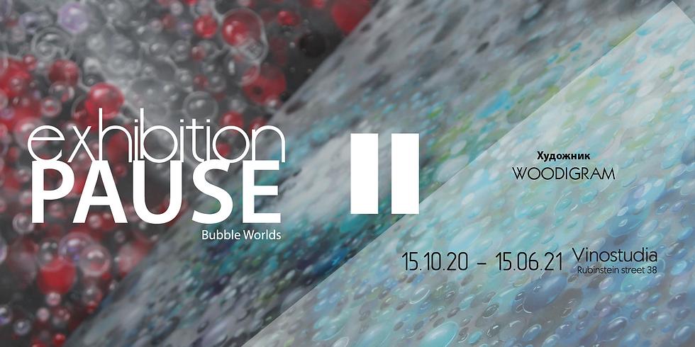 Выставка PAUSE Bubbles  World