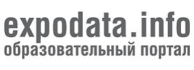 expodata-лого.jpg
