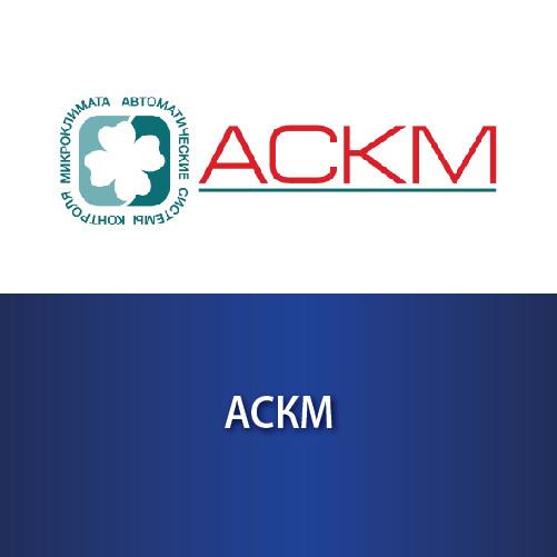 АСКМ-01.jpg