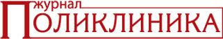 Logo POLIKLINIKA 2017.jpg